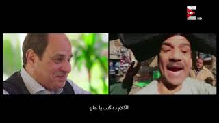 Download شعب ورئيس - رد فعل السيسي عند سماع رأى الشعب فيه Video
