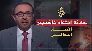 Download الاتجاه المعاكس - أين تقف السعودية بعد حادثة اختفاء خاشقجي؟ Video