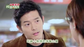 Download 20151202 料理高校生 第18集預告-宥勝出場!!!!!! Video