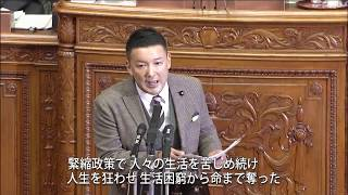 Download 【字幕入り】参議院本会議 山本太郎代表質問 2019年2月1日 Video