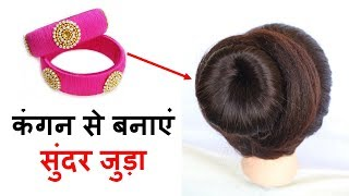 Download juda hairstyle with help of bangles || juda trick || hairstyle || girls hairstyle || easy hairstyle Video