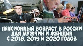 Download Пенсионный возраст в России для мужчин и женщин с 2018 2019 и 2020 годов Video