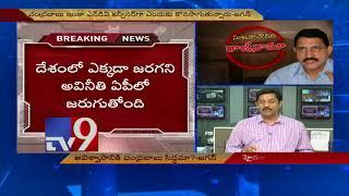 Download YS Jagan press meet    Analysis by TV9 Murali Krishna    TDP Pulls Out -TV9 Video
