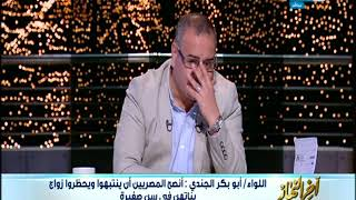 Download أخر النهار - اللواء ابو بكر الجندي : أرتفع عدد السكان المصريين بعد 18 إبريل الماضي مليون نسمة Video