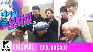 Download IDOL ARCADE(대기실 옆 오락실): MONSTA X(몬스타엑스) Competitive blood runs in them! Fighter Video