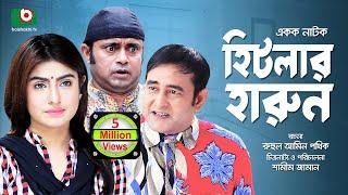 Download ঈদ নাটক - হিটলার হারুন | Hitlar Harun | AKM Hasan, Shokh, Shamim Zaman | Eid Comedy Natok Video