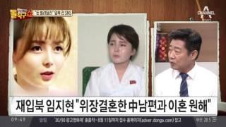 Download '재입북 의문' 임지현, 출국 직전 메신저 내용 공개 Video