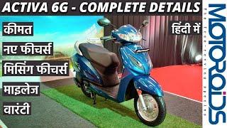 Download Honda Activa 6G BS6 - All the Details | फीचर्स, कीमत, वेरिएंट्स और कमियां Video