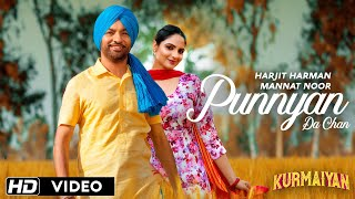 Download Punnyan Da Chan - Harjit Harman , Japji Khaira || Mannat Noor || Kurmaiyan || Film Rel. On 14 Sept. Video