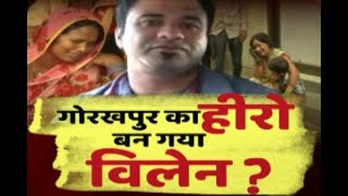Download Gorakhpur Tragedy: Know the reasons why Dr. Kafeel who hailed as HERO becomes VILLAIN Video