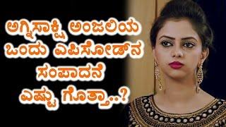 Download Agnisakshi Serial Anjali Episode Salary reveled | Agnisakshi Serial | Top Kannada TV Video