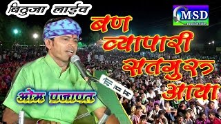 Download Ban Vyapari Satguru Aaya :Super Hit Guru Mahima :Full HD; sing. Omprakash Prajapat Video