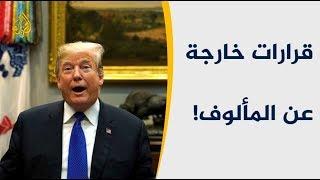 Download بالنصف الأول من ماموريته.. دبلوماسية أميركا في قبضة ترامب Video