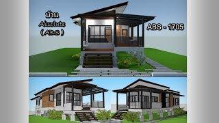 Download แบบบ้านชั้นเดียว ขนาดเล็กพร้อมราคาABS-1705 House Animation 3D Video