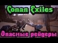 Download Conan Exiles - Опасные Рейдеры Video