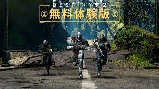 Download Destiny 2 - 無料体験版トレーラー [JP] Video