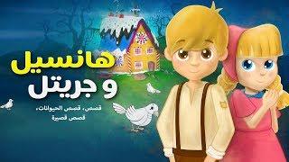 Download هانسيل و جريتل - قصص للأطفال قصة قبل النوم للأطفال رسوم متحركة - بالعربي - Hansel and Gretel Arabic Video