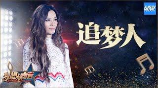 Download [ CLIP ] 田馥甄《追梦人》《梦想的声音》第12期 20170113 /浙江卫视官方HD/ Video