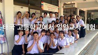 Download 태국 고등학교 일일교사 체험 ka. Video
