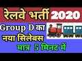 Download Railway group D new syllabus full details 2018 Video