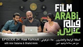 Download فيلم عربي الحلقة 24 : كيفية تقديم فيلمكم في المهرجانات Video
