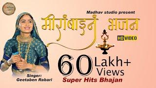 Download મીરાંબાઈ નું ભજન !! ગીતાબેન રબારી !! કદમગીરી સ્ટેજ પ્રોગ્રામ !! Karm no sangathi !! Geeta Ben Rabari Video