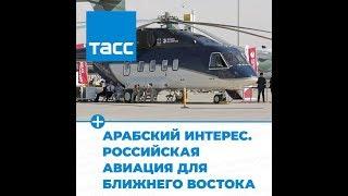 Download Арабский интерес. Российская авиация для Ближнего Востока Video