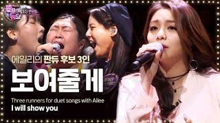 Download Goosebumps warning! 'Ailee - I Will Show You' 1:3 Random play match 《Fantastic Duo》판타스틱 듀오 EP05 Video
