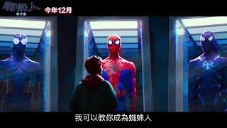 Download 蜘蛛人:新宇宙 | HD中文正式電影預告 (Spider-Man: Into the Spider-Verse) Video