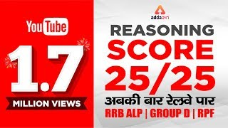 Download RRB GROUP D/RRB ALP/RPF | Score 25 Out Of 25 | अबकी बार रेलवे पार | Must Watch | Puneet Sir Ki Class Video