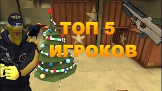 Download Контра Сити:ТОП 5 ИГРОКОВ Video