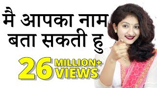 Download मैं आपका नाम बता सकती हूं | I Can Guess Your Name | 15 August Special 2018 | Rapid Mind Video
