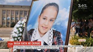 Download Вбивство Даринки Лук'яненко: як відвернути подібні випадки Video