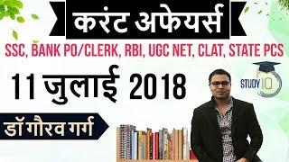 Download 11 जुलाई 2018 करेंट अफेयर्स हिंदी - Daily Current Affairs 11 July 2018 - SSC/Bank/RBI/UGC/PCS/CLAT Video