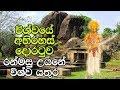 Download විශ්වයේ අභිරහස් දොරටුව - රන්මසු උයනේ විශ්ව යතුර - Ranmasu Uyana Stargate Sri Lanka Video