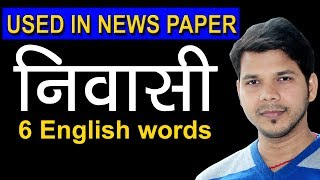 Download WORDS FOR NIWASI IN ENGLISH Video
