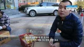 Download 특집다큐 음식한류 만리장성을 넘다 Korean Food in China Video