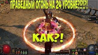 Download Path of Exile: Праведный огонь на 24 уровне! DPS и TANK! Часть 1. Video
