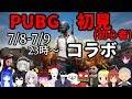 Download PUBG初心者コラボ!フク個人視点配信! Video