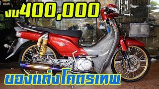 Download ดรีมซุปเปอร์คัพแต่งสวย สายประกวด ซื้อรถ40,000แต่ง400,000 อะไหล่แน่นมาก Video