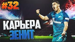 Download FIFA 17 Карьера за Зенит #32 - НОВЫЕ ИГРОКИ Video