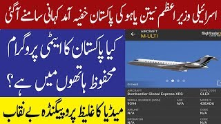 Download Facts behind plane landed in Pakistan from Israel || Israel plane in pakistan and imran khan pti Video