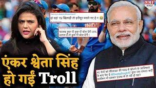 Download Modi जिताएंगे World Cup, इस बात पर Troll हो गईं Shweta Singh Video