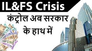 Download What is IL&FS Crisis ? कर्ज में डूबी गैर-बैंकिंग वित्तीय कंपनी आईएलएंडएफएस का सरकार ने अधिग्रहण किया Video