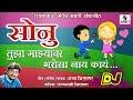 Download Sonu Tujha Majhyavar Bharosa Nay Kay DJ- Viral Marathi Lokgeet - Official Audio - Sumeet Music Video