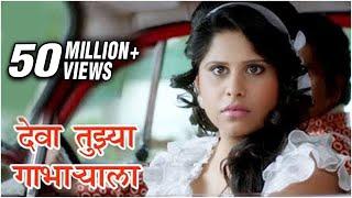 Download देवा तुझ्या गाभाऱ्याला   Deva Tujhya Gabharyala   Full Song   Duniyadari   Sai, Swwapnil, Ankush Video