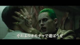 Download スーサイド・スクワッド(字幕版)(予告編) Video