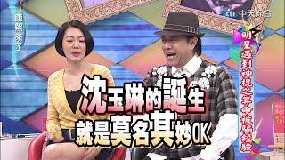 Download 2015.03.12康熙來了 明星遇到神棍之算命被騙經驗! Video