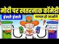 Download Modi पर साल की सबसे खतरनाक कॉमेडी, हंस हंस के लोट-पोट हो जाओगे Video