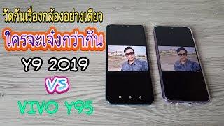Download วัดกันเรื่องกล้องอย่างดียว HUAWEI Y9 2019 vs VIVO Y95 Video